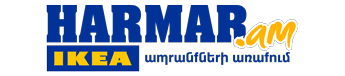Harmar.am - IKEA Հայաստանում
